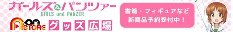A-on STOREグッズ広場