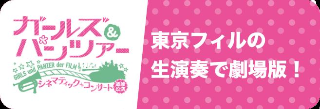 劇場版 シネマティック・コンサート