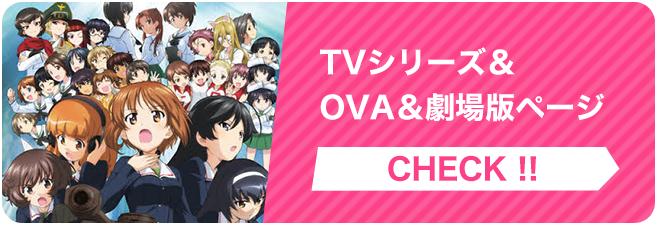 TV OVA ページへ