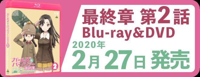 最終章第二話Blu-ray&DVD2020年2月27日発売