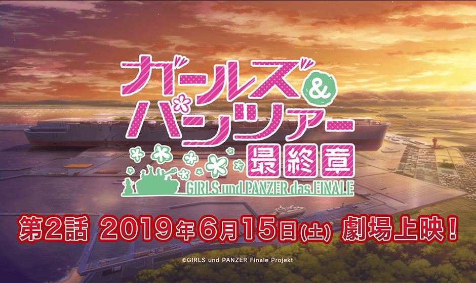 『ガールズ&パンツァー 最終章』第2話