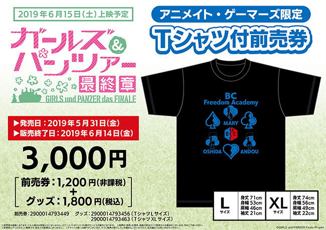 アニメイト・ゲーマーズ限定Tシャツ付前売券