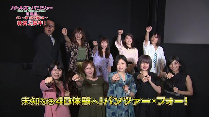 ガールズ&パンツァー 最終章 4D ~第1話+第2話~