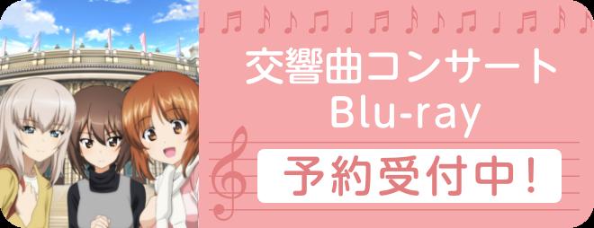 交響曲コンサートBlu-ray予約受付中!
