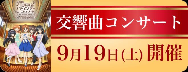 交響曲コンサート9月19日(木)開催