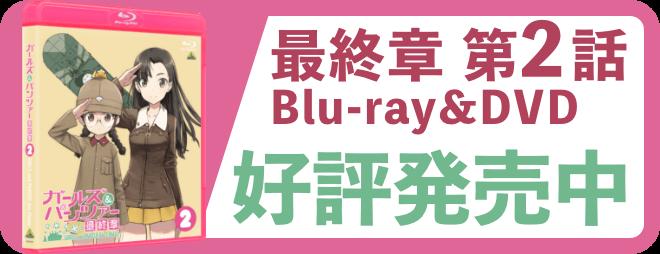 ガールズ&パンツァー最終章第2話Blu-ray&DVD 2020年2月27日発売中