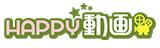HAPPY動画
