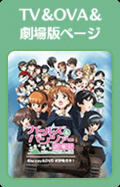 TV&OVA&劇場版ページ