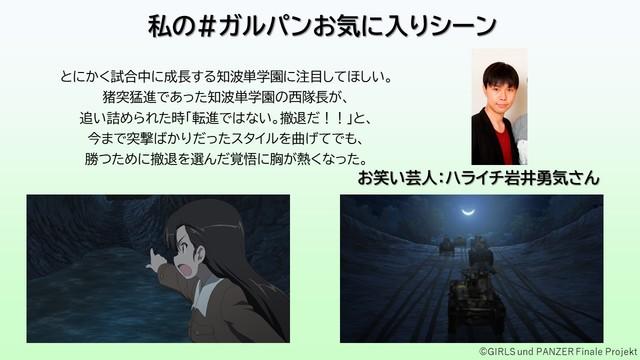 2月9日_岩井勇気様.jpg