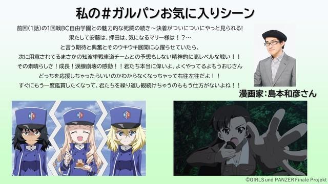 2月21日_島本和彦様.jpg
